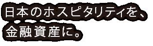 日本のホスピタリティを、金融資産に。